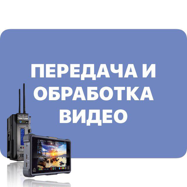 Передача и обработка видео