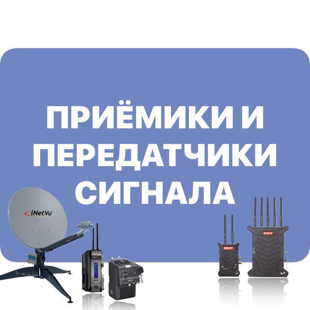 Приемники и передатчики сигнала