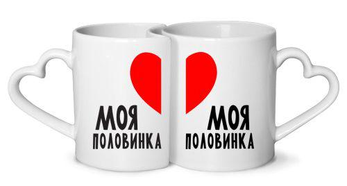 Чашки для влюбленных