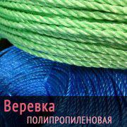 Веревки полипропиленовые для посадки сетей