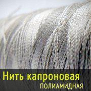 Нити капроновые (полиамидные, полиэфирные) для посадки сетей