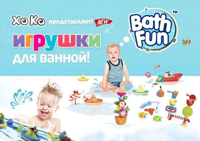 Игрушки для ванны BathFun ХоКо