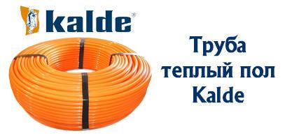 Трубы Kalde