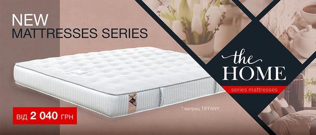 Матрасы для кровати серии HOME от МАТРОЛЮКС