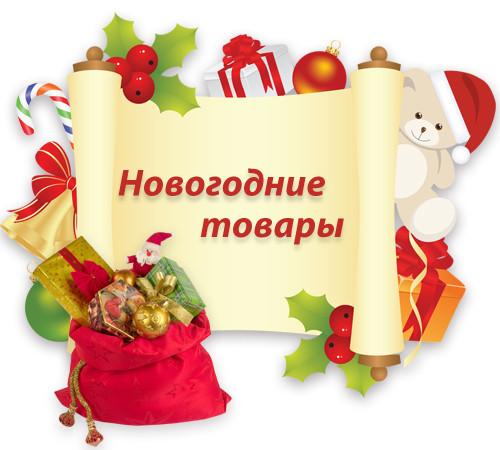 Новогодние товары