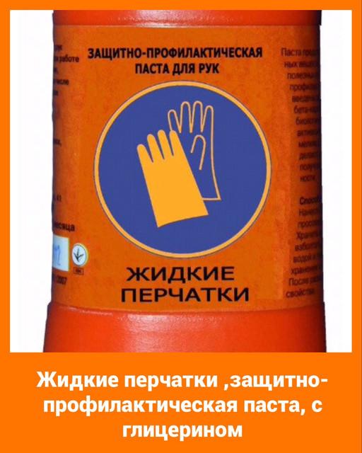 Защитно-профилактическая паста Жидкие перчатки