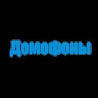 Домофоны