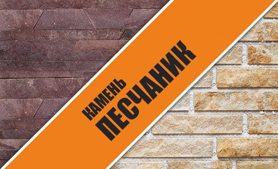 Плитка Резано-колотая/песчаник (Украина)