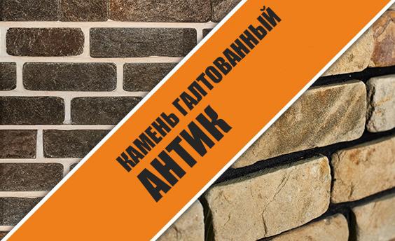 Галтованная(Антик)плитка KLVIV для облицовки стен.
