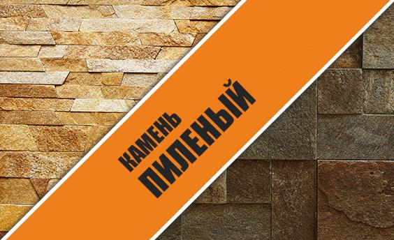 Плитка из натурального камня KLVIV. Для облицовки стен и пола. Внешнего и внутреннего.