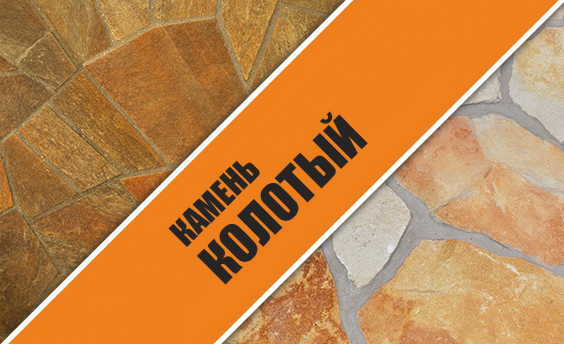Натуральный колотый (рваный) камень KLVIV. Для облицовки стен и пола. Внешнего и внутреннего