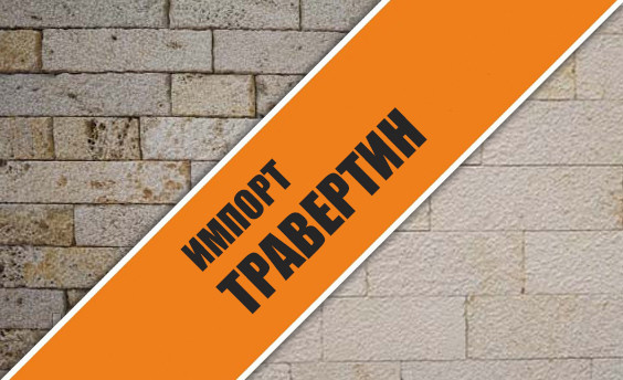 Плитка из травертина и песчаника-известняка Турция/Марокко.