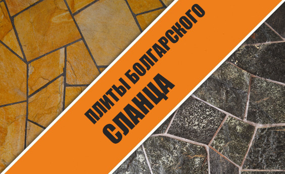 Колотые плиты болгарского сланца, для облицовочних, тротуарних робот и для порезки.