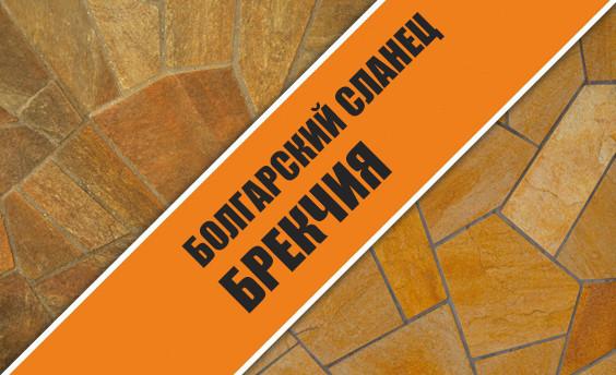 Болгарский сланец колотый брекчия облицовочный.