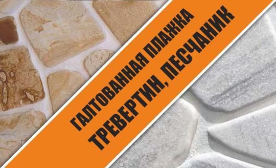 Галтованная плашка(брекчия) KLVIV ANTIK мрамор,травертин,песчаник/Импорт